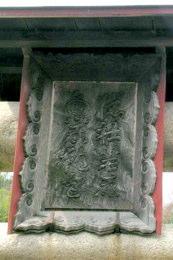 笶原神社の神額