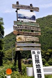 岡田川・平川の合流点付近(案内板だらけ)