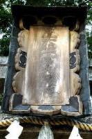 阿良須神社(正一位一宮神社)神額
