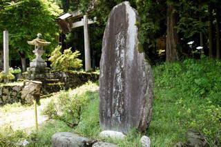 式内社・伊知布西神社と桑飼下縄文遺跡碑