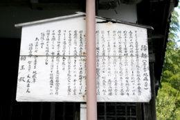 案内板(善福寺・願王殿前)