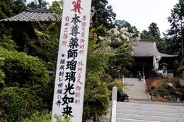 多田寺(小浜市多田)