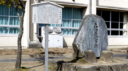 「天橋義塾の跡」の碑(宮津小)